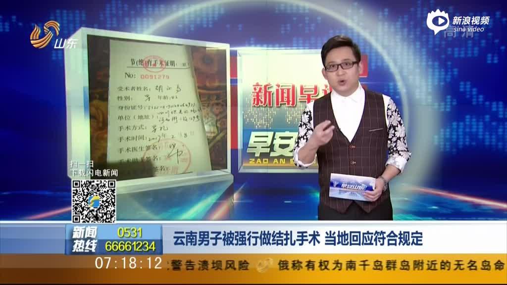 云南男子被强行做结扎手术  当地回应符合规定