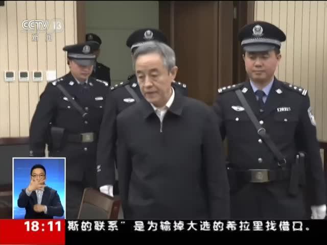 现场:最高法原副院长奚晓明获刑无期