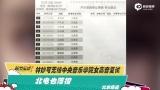视频:林妙可无缘中央音乐学院女高音复试 北电也落榜