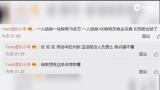 视频:郑爽自称穷疯了 收粉丝红包还想转卖炸鸡店