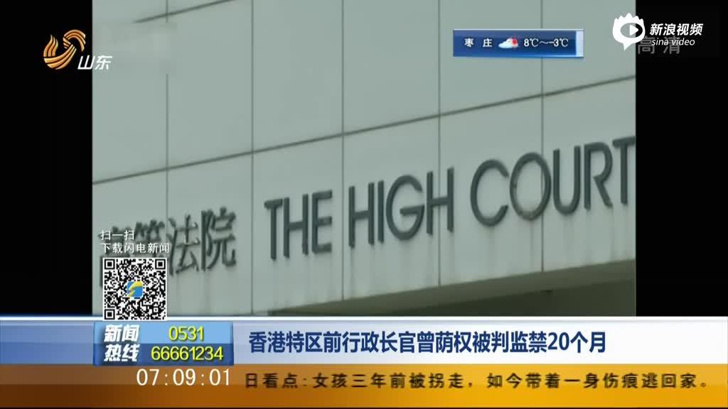 香港特区前行政长官曾荫权被判监禁20个月