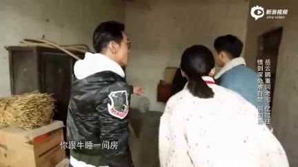 视频:岳云鹏老宅曝光泪洒家乡 自曝曾跟牛住一屋