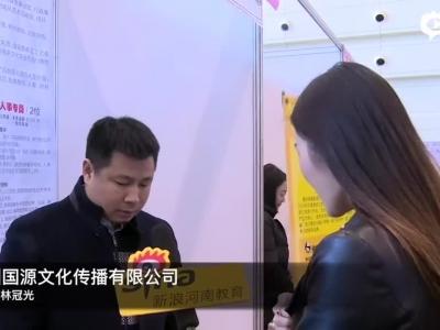 郑州国源文化传播公司招聘会现场报道