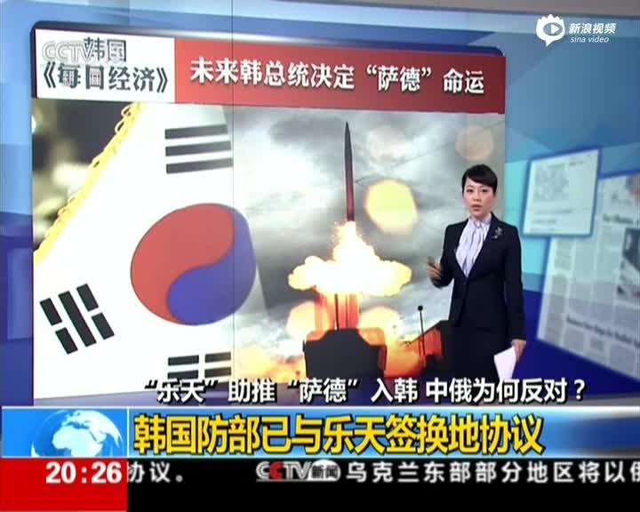"""""""乐天""""助推""""萨德""""入韩  中俄为何反对?  韩国防部已与乐天签换地协议"""