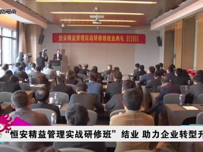 """""""恒安精益管理实战研修班""""结业 助力企业转型升级"""