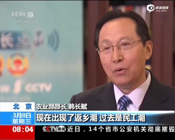 """农业部部长韩长赋:""""农民""""将成为令人羡慕的职业"""