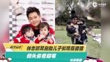 视频:林志颖双胞胎儿子似玩躲猫猫 侧头偷看超萌