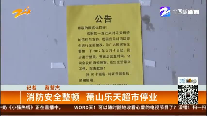 杭州萧山乐天超市停业整顿