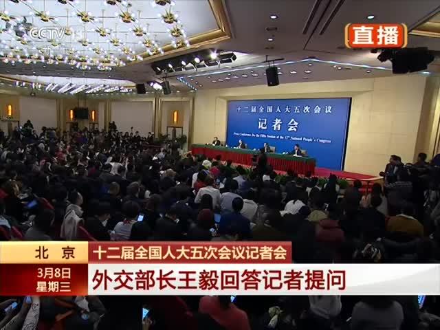 王毅:台湾与任何国家保持外交关系都缺乏正当性