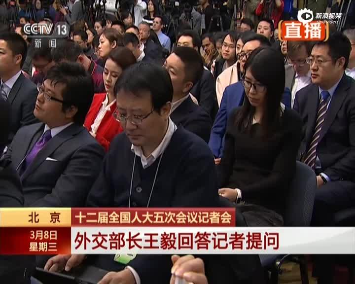 全程:外交部长王毅回答记者提问