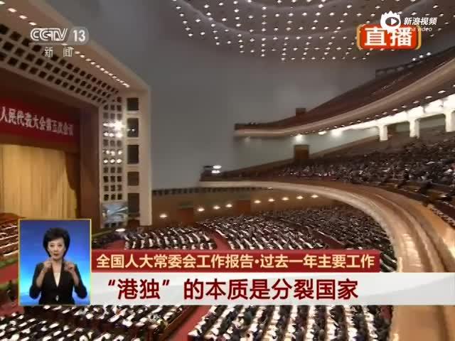 """张德江:""""港独""""本质是分裂国家 坚决予以反对"""