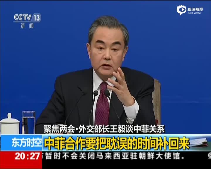 聚焦两会・外交部长王毅谈中菲关系:中菲关系重回正轨  是本应有的常态