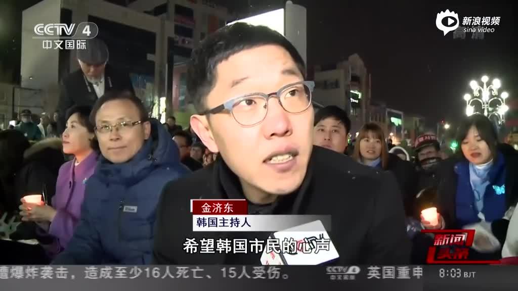 """美韩开始部署""""萨德""""反导系统:金泉市民举行第200次反""""萨德""""烛光示威活动"""