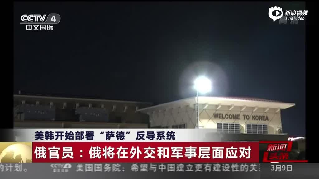"""美韩开始部署""""萨德""""反导系统"""