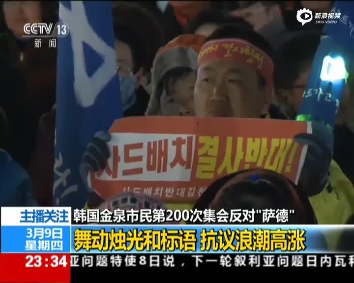 """美韩开始部署""""萨德""""  韩民众强烈抗议:示威者高喊――不要""""萨德""""  要和平!"""