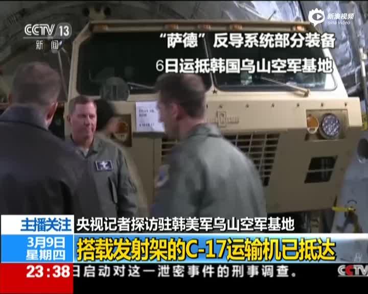 """美韩开始部署""""萨德""""反导系统:记者探访驻韩美军乌山空军基地"""
