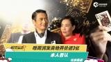 视频:曝周润发卖地开价近3亿 本人否认