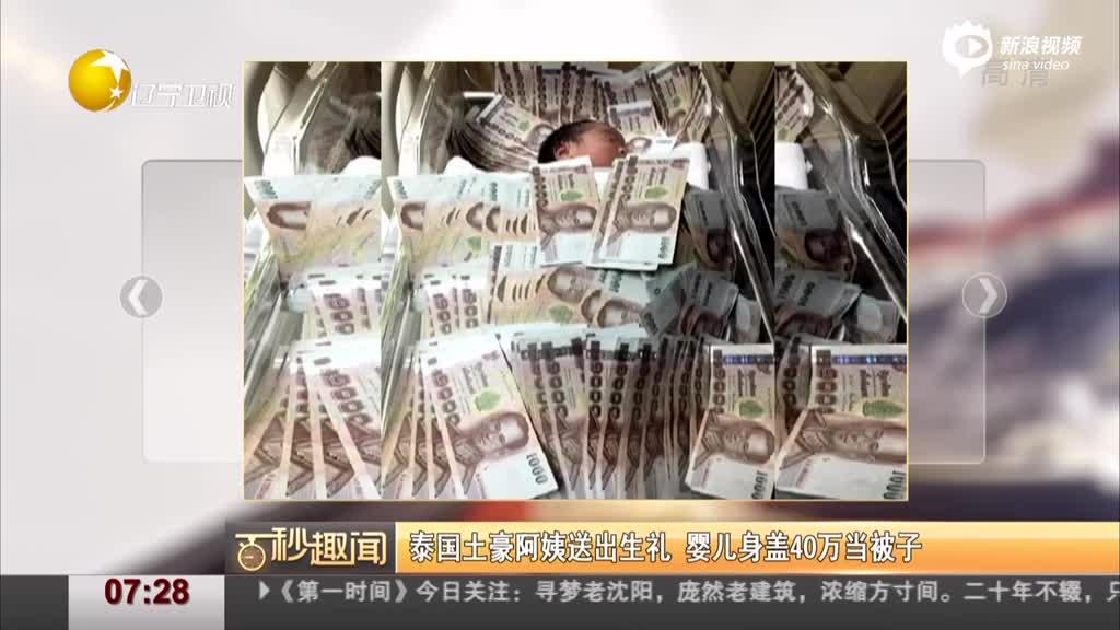 泰国土豪阿姨送出生礼 婴儿身盖40万当被子