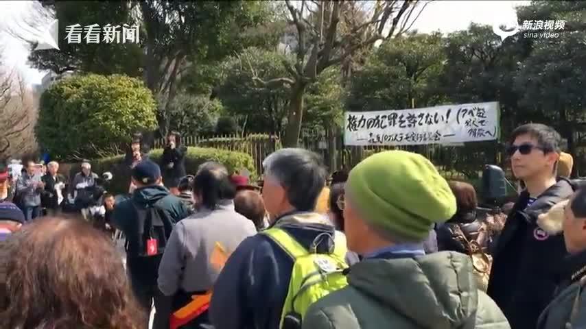 """现场:日本国会议事堂前集会 抗议""""安倍小学"""""""