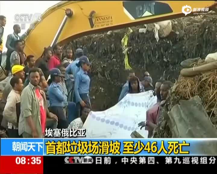 现场:埃塞俄比亚首都垃圾场滑坡 至少46人死亡