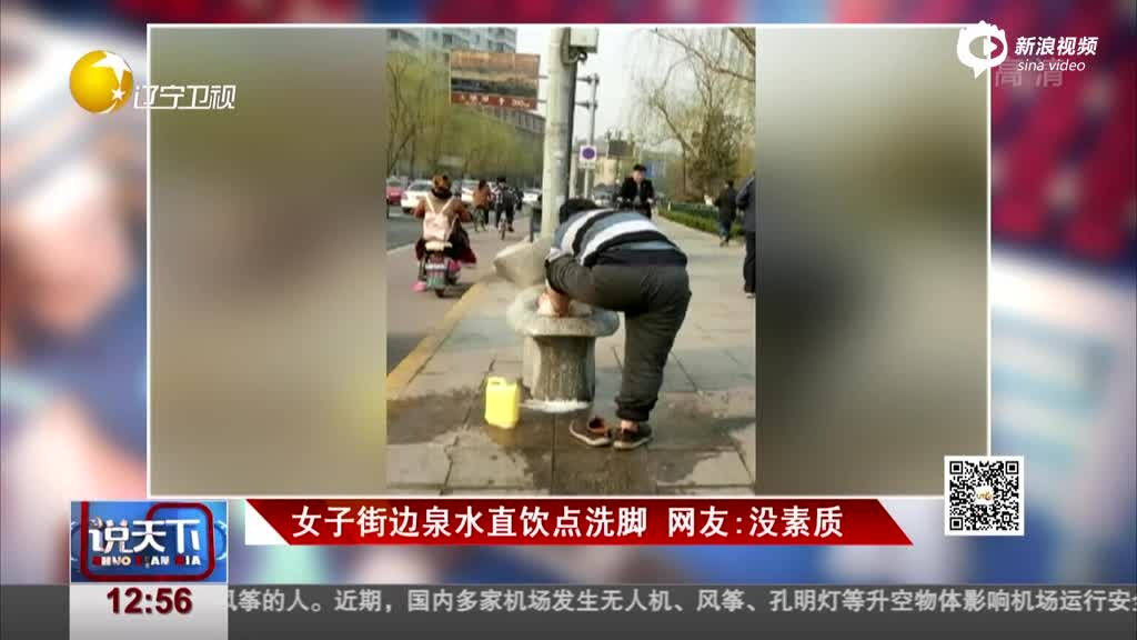 女子街边泉水直饮点洗脚溅一地 网友:没素质