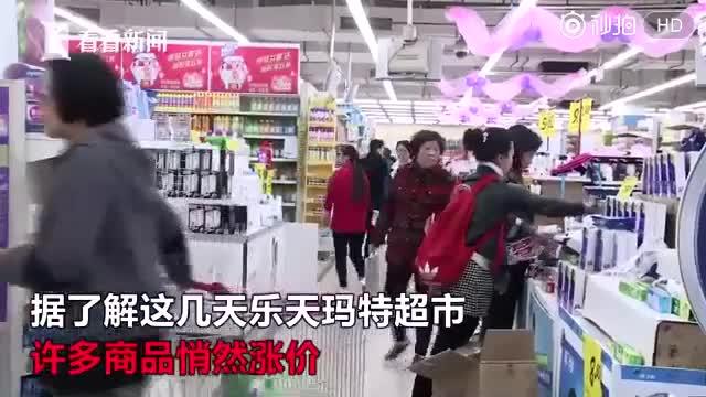 乐天玛特超市成心涨价 有充值卡客户不得不买
