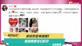视频:安以轩宣布结婚!男方为百亿CEO 秘恋2年