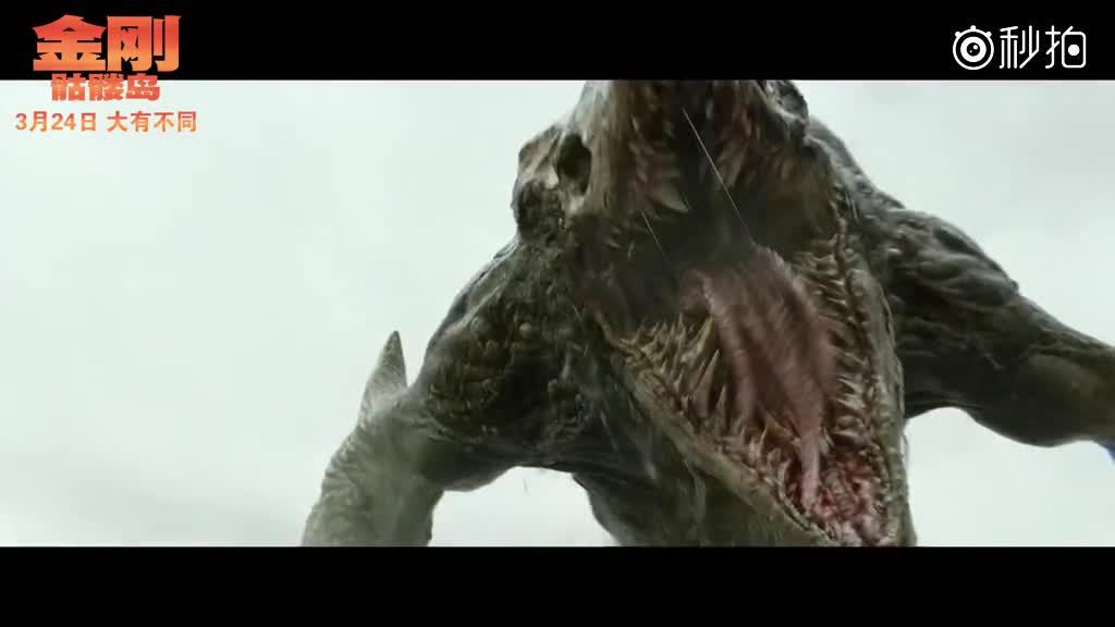 《金刚骷髅岛》骷髅爬虫凶猛
