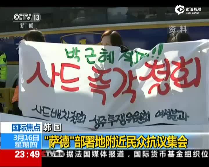 """韩国:""""萨德""""部署地四周民众抗议聚会会议"""