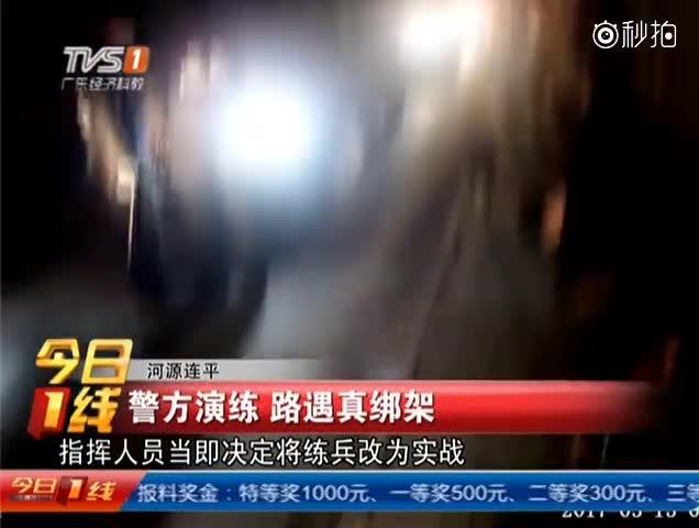 实拍警方实战演练 遇到真绑架当场抓获6人