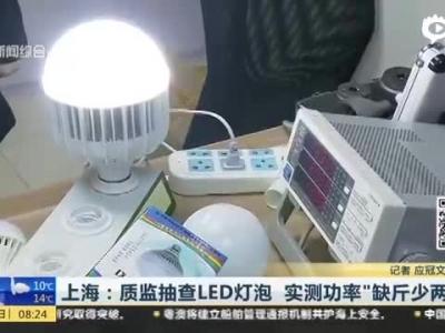 上海:质监抽查LED灯泡 实测功率缺斤少两