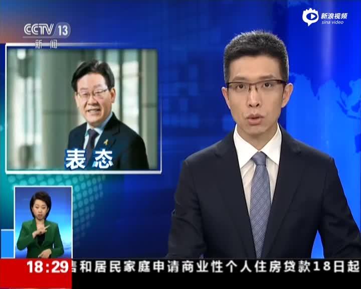 """""""萨德""""入韩总统推举潜伏竞选人亮相:李在明不要""""萨德""""!"""