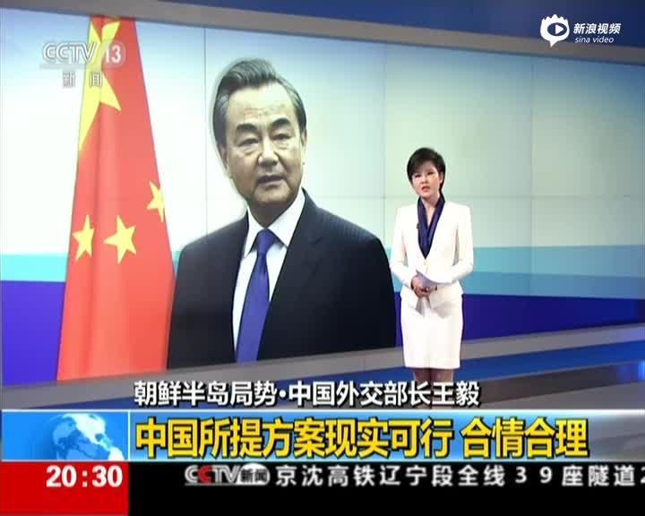 王毅:半岛局势中国所提方案现实可行 合情合理