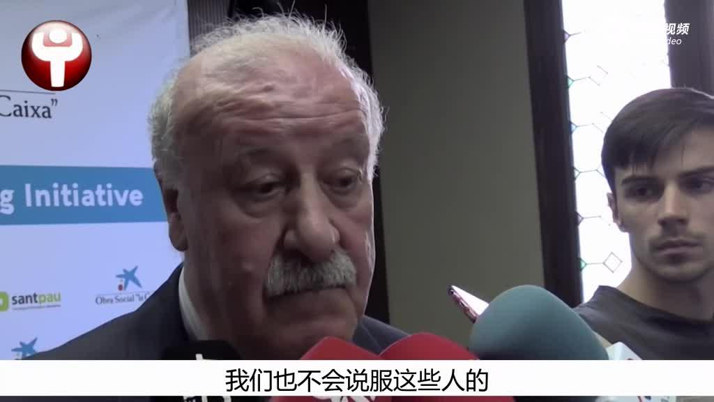 视频-博斯克:我是36年皇马铁粉 爱咋咋地