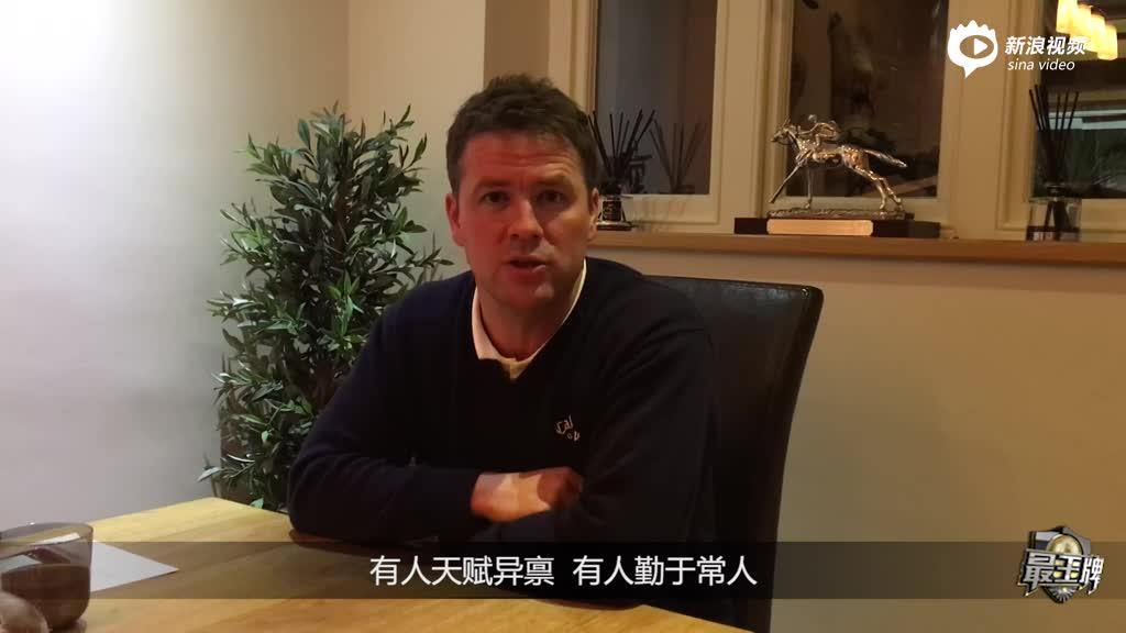 视频-欧文:鸟叔难承爵爷大业 天才=天赋+勤奋