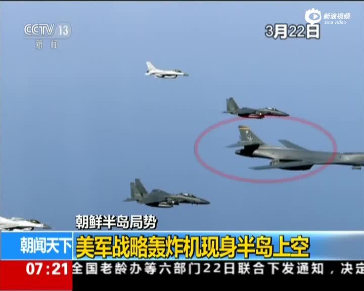 朝鲜半岛局面:美军策略轰炸机现身半岛上空