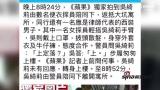 视频:传小龙女再报警 吴绮莉遭便衣警察带回公寓搜查