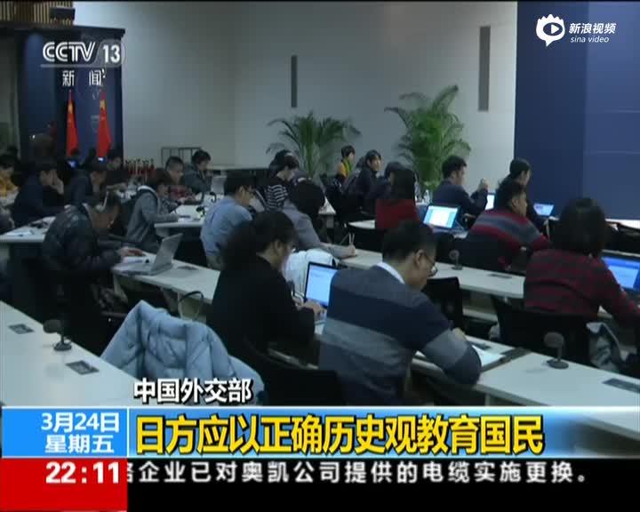 中国外交部:日方应以正确历史观教育国民