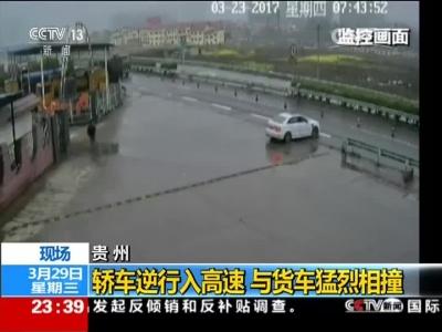 [24小时]贵州:轿车逆行入高速 与货车猛烈相撞