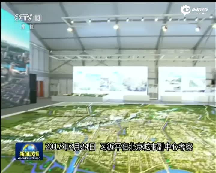 中共中央 国务院决定设立河北雄安新区