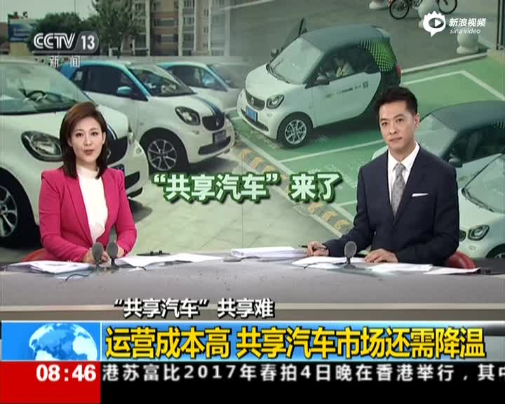 """""""共享汽车""""共享难:运营成本高 共享汽车市场还需降温"""