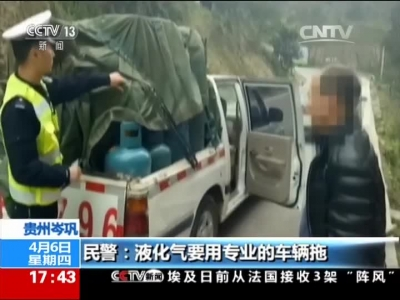[新闻直播间]贵州岑巩:违规运送危险货品 交警及时拦截