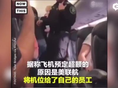 视频:美联航强制乘客下机