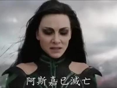 《雷神3:诸神黄昏》首曝预告