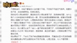 视频:永不消停!黄毅清发文重提黄奕黑霍思燕是小三
