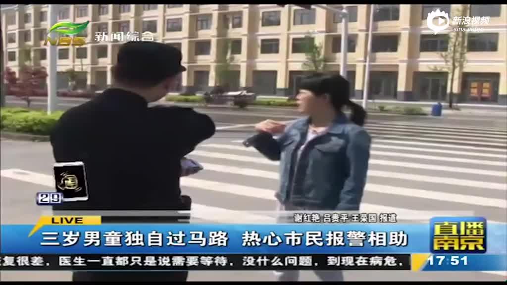 现场:三岁男童独自过马路 热心市民报警相助
