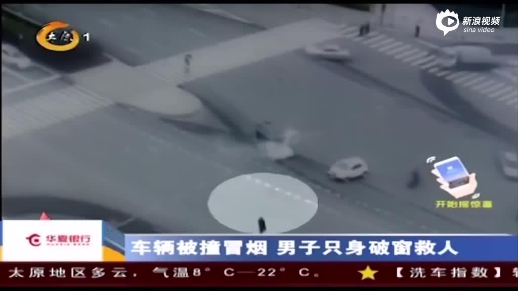 监控:车辆被撞冒烟 男子只身破窗救人