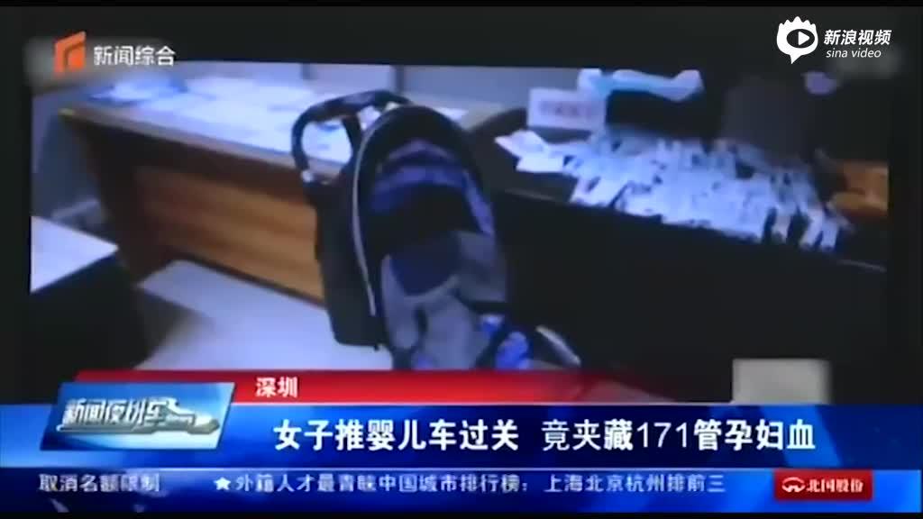 监控:女子推婴儿车过关 竟夹藏171管孕妇血