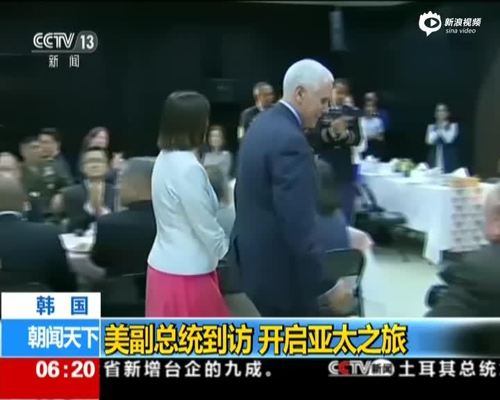 美副总统到访韩国 开启亚太之旅