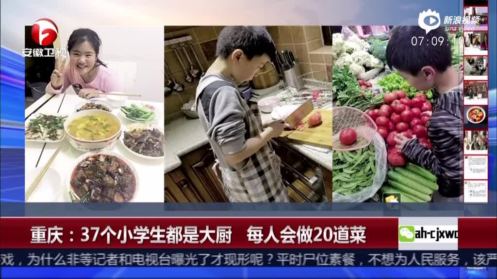 37个小学生都是大厨 每人会做20道菜